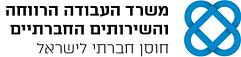לוגו משרד העבודה.png