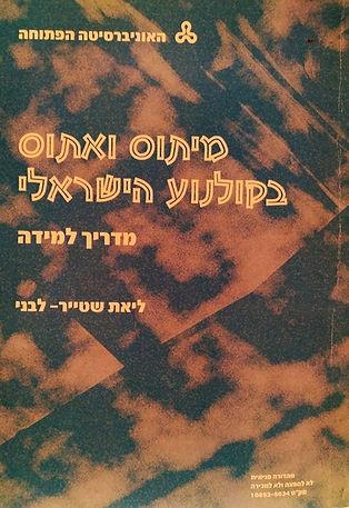 Myth and Ethos in Israeli Cinema [Hebrew]