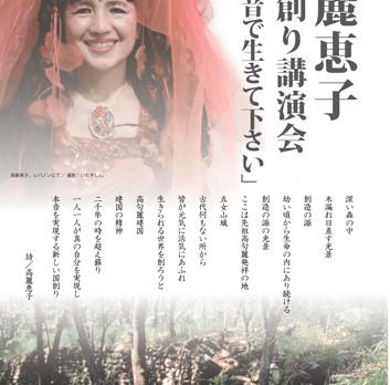 【12/13、14】高麗恵子 国創り講演会「本音で生きて下さい」開催