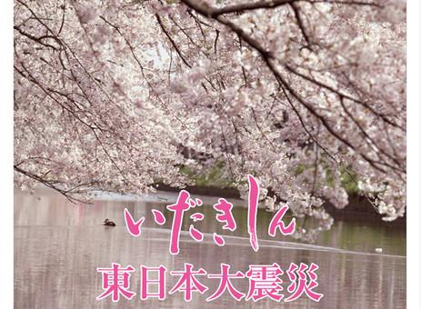 3/30「いだきしんチャリティコンサート」電力ホールにて開催