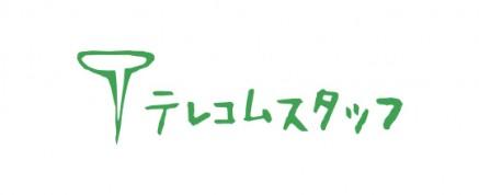 telecomstaff_logo-437x178