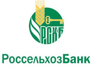 Кредит РоссельхозБанка на покупку земельного участка и строительство дома