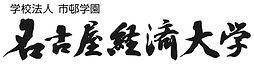 NUE_rogo_yoko_old.jpg