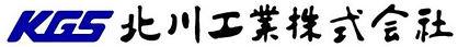 ロゴKGS北川工業株式会社[1].jpg