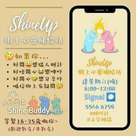 Shine Up 4.jpg