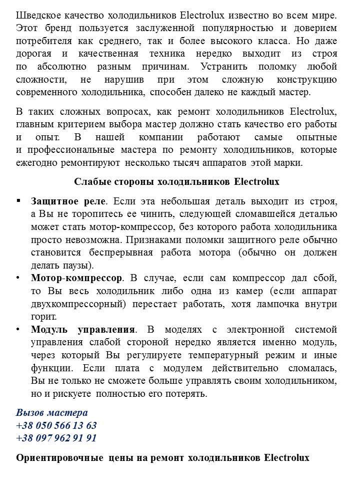 електролюкс.jpg