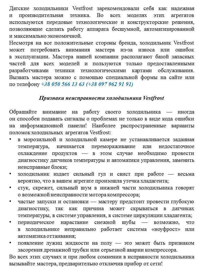 вестфрост 1.jpg