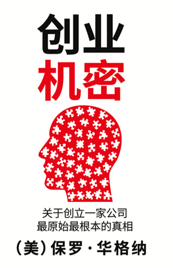 Startup Confidential (Chinese Version)