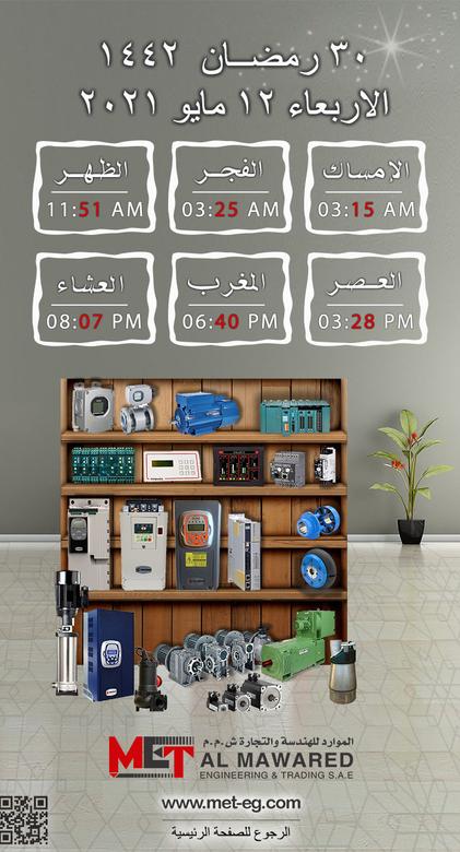 Ramadan 2021 Day 30
