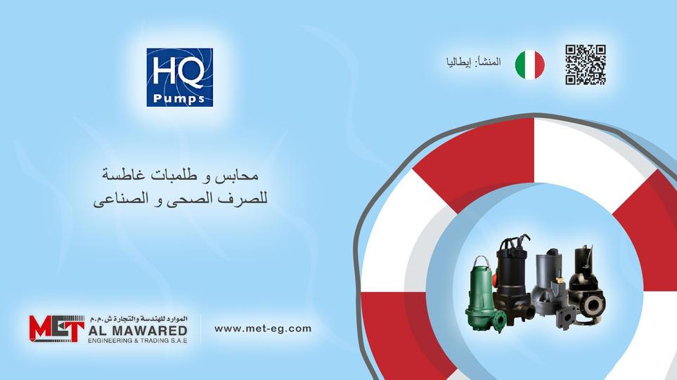 HQ Submersible Pumps