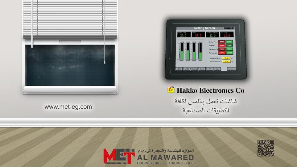 Hakko Touch Screen - Egypt