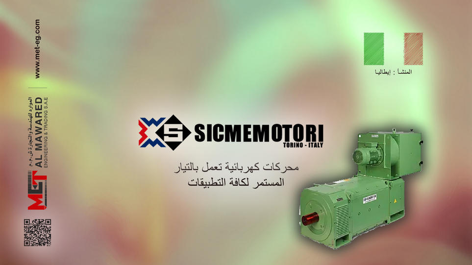 SICMEMOTORI DC Motors - Egypt
