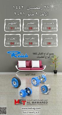 Ramadan 2021 Day 27