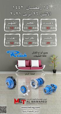 Ramadan 2021 Day 14