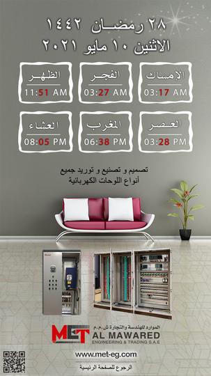 Ramadan 2021 Day 28