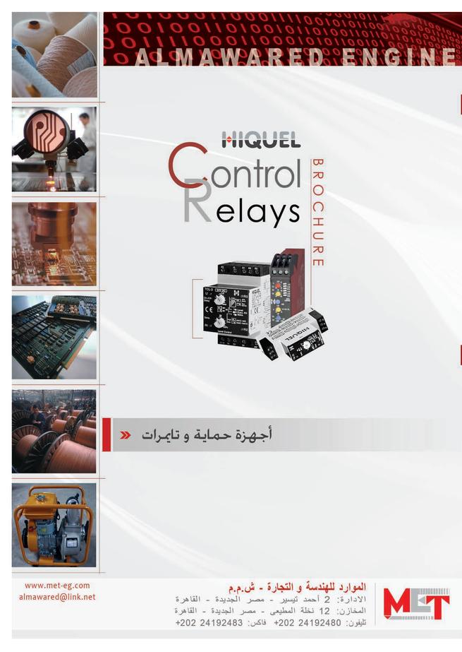 HIQUEL Control Realy Arabic Flayer