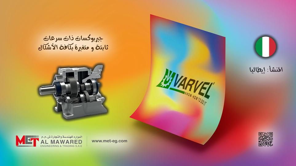 VARVEL Gear Box - EGYPT