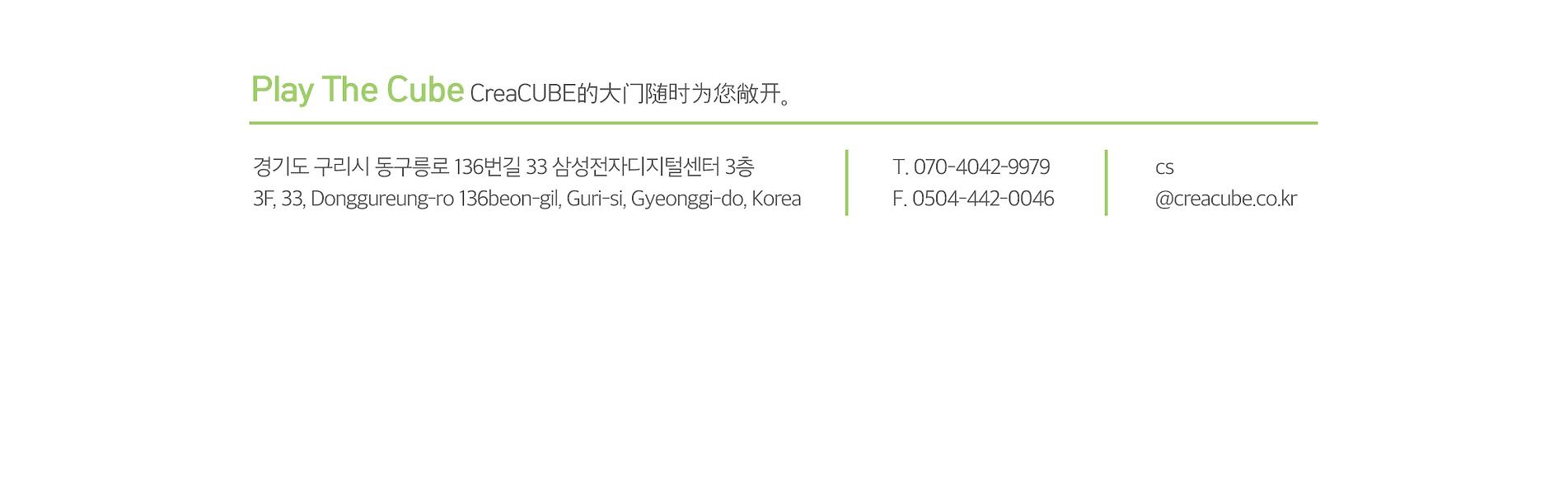 크레아큐브-메인-내용-중국어.png