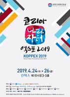 나라장터엑스포 2019 참가