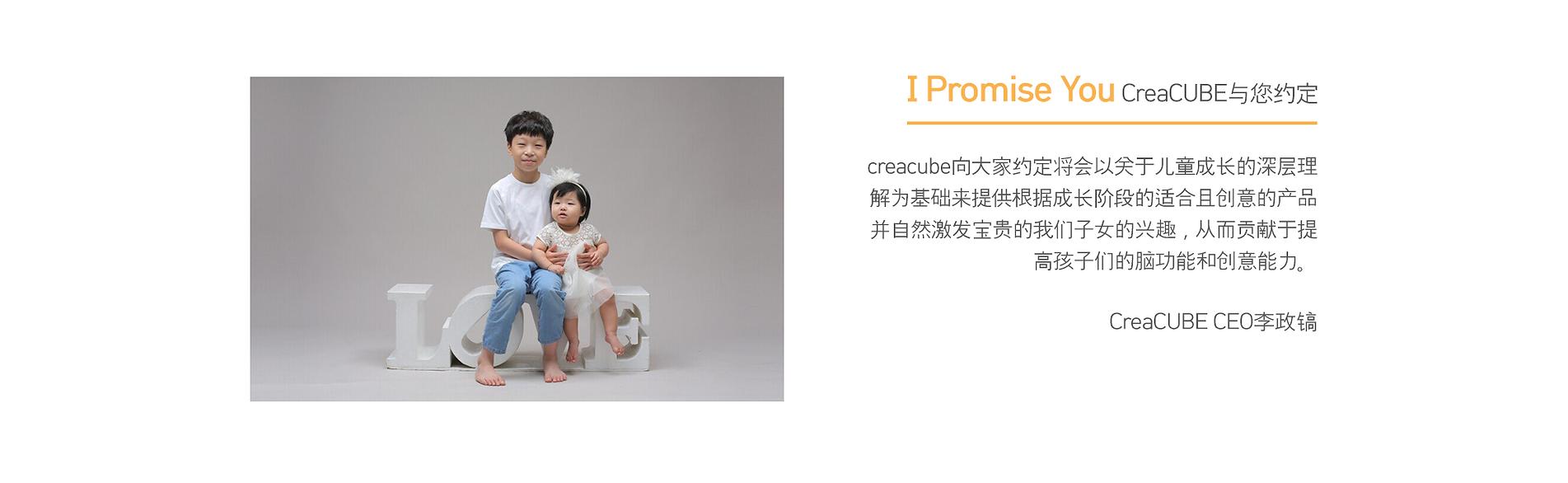 크레아큐브-메인-내용-중국어02.png