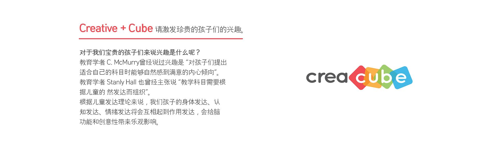 크레아큐브-메인-내용-중국어01.png