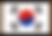 한국.png