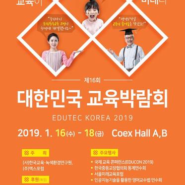 구구단큐브 2019 교육박람회 참가