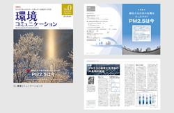 株式会社環境コミュニケーションズ.jpg