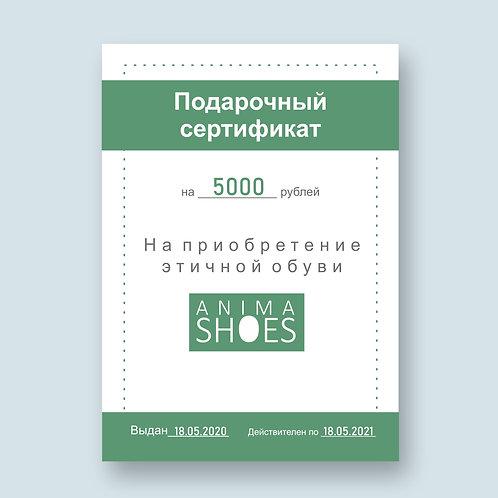 Электронный сертификат 5000 руб