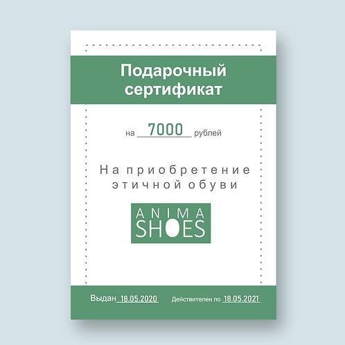 Электронный сертификат 7000 руб