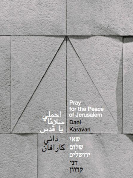 דני קרוון: שאי שלום ירושלים dani karavan: pray for the peace of jerusalem