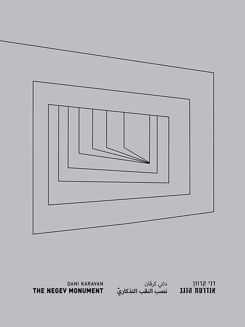 Dani Karavan: The Negev Monument דני קרוון: אנדרטת הנגב