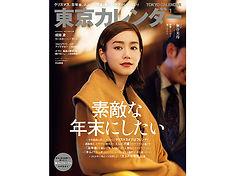 東京カレンダー1月号.jpg