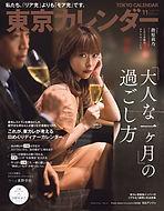 東京カレンダー11月号.jpg