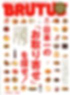 ブルータス-1.jpg