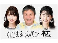 くにまるジャパン極.jpg