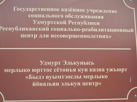 Республиканский социально-реабилитационный центр для несовершеннолетних г. Ижевска 27.08.20
