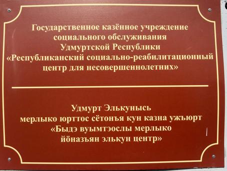 Республиканский социально-реабилитационный центр для несовершеннолетних  15.05.20