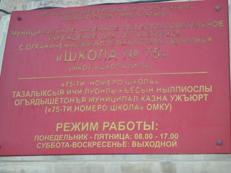 75 школа г. Ижевск