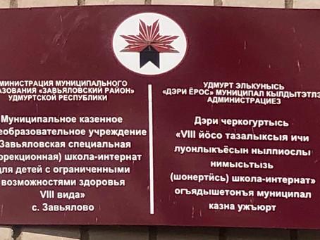 Завьяловская специальная (коррекционное) школа-интернат  21.07.2020