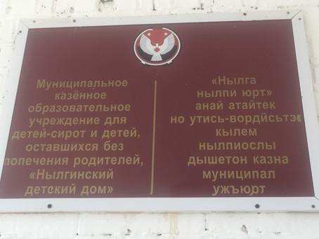"""Поездка 🚌🚌🚌 к детям из ,, Нылгинского детского дома"""""""