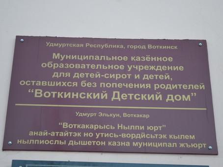 Воткинский детский дом.