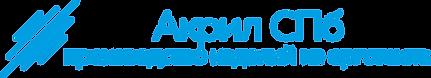 Лого Акрил СПБ 2.png