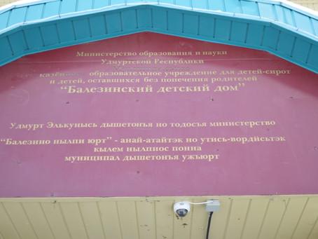 Балезинский детский дом