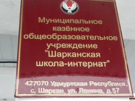 Шарканская школа-интернат 11.03.2020