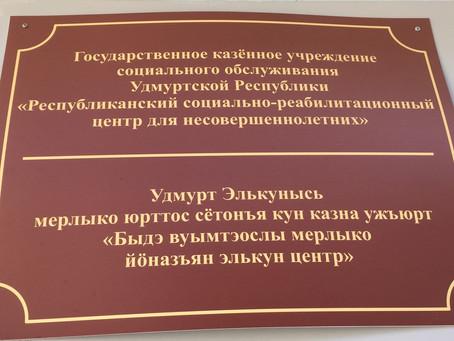 Республиканский приют г. Ижевск