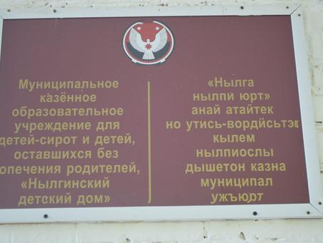 Нылгинский детский дом 01.08.20