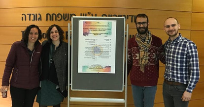 2018 - Religion and LGBT Conference, Bar Ilan University