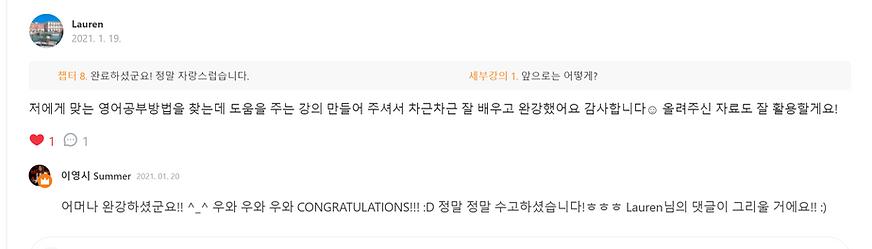 클래스101 댓글.png