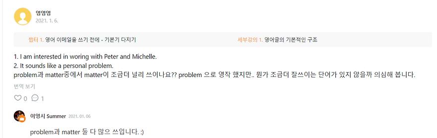 클래스101 댓글3.png